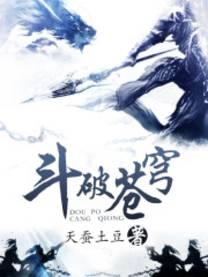 Btth 727 728 Wuxiaworld