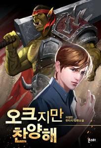 Pto Chapter 221 Wuxiaworld