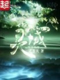 Spirit Realm - WuxiaWorld