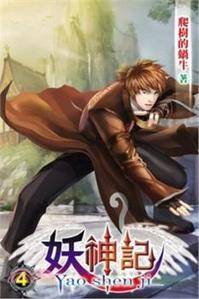 Tales of Demons & Gods - WuxiaWorld