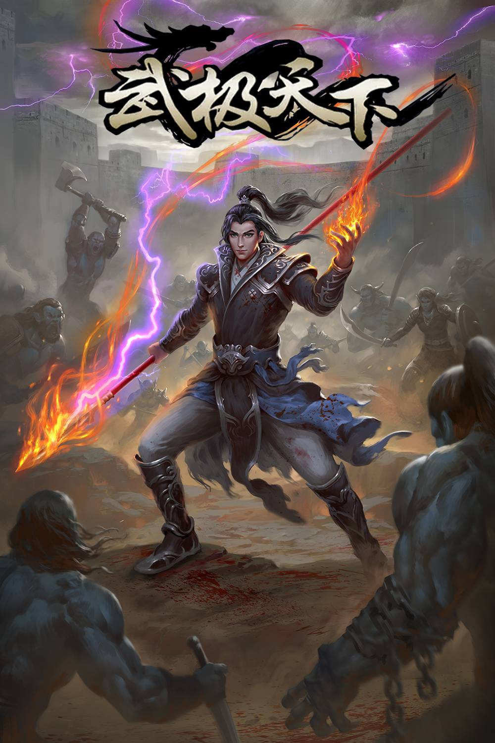 New Martial World Cover Art Wuxiaworld